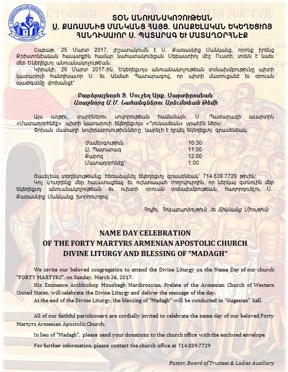 <!--:--><!--:en-->Forty Martyrs Church Name Day Celebration<!--:--><!--:hy-->Տօն Անուանակոչութեան Ս. Քառասնից Մանկանց Եկեղեցւոյ<!--:--> @ Forty Martyrs Church | Santa Ana | California | United States