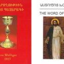 Ազգ. Առաջնորդարանը Հրատարակեց «Արարողութիւն Սրբոյ Պատարագի» եւ «Աստուծոյ Խօսքը» Գրքոյկները