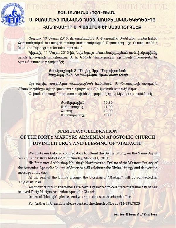 [:en]Forty Martyrs Church Name-Day Celebration[:hy]Տօն Անուանակոչութեան Ս. Քառասնից Մանկանց Եկեղեցւոյ[:] @ Forty Martyrs Church | Santa Ana | California | United States