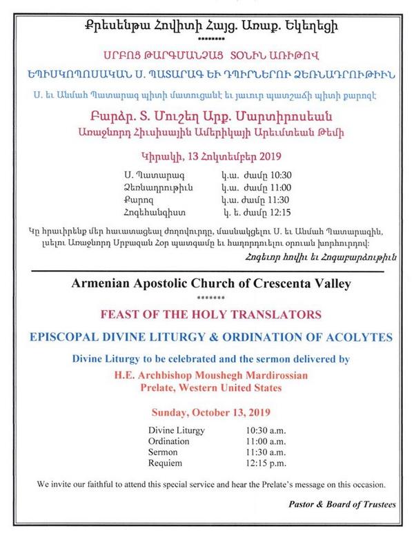 [:en]Episcopal Divine Liturgy and Ordination of Acolytes at the Crescenta Valley Church[:hy]Եպիսկոպոսական Ս. Պատարագ եւ Դպրաց Ձեռնադրութիւն Քրեսենթա Հովիտի Եկեղեցւոյ Մէջ[:] @ Crescenta Valley Church