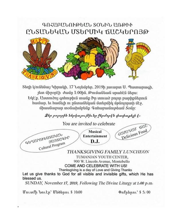 """[:en]Thanksgiving Family Luncheon[:hy]Ընտանեկան Ճաշկերոյթ Գոհաբանութեան Տօնին Առթիւ[:] @ Holy Cross Cathedral """"Tumanjan Youth Center"""""""