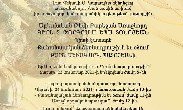 Քահանայական Ձեռնադրութիւն Եւ Օծում