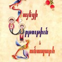 "Western Prelacy Publishes ""Journey to the Armenian Heritage"" By Garo Bedrosian"