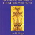 Ազգ. Առաջնորդարանը Հրատարակեց «Հաւատով Խոսրովանիմ» Աղօթագիրքը