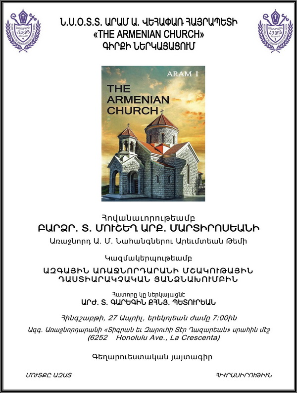 DIVINE LITURGY AND REQUIEM IN COMMEMORATION OF