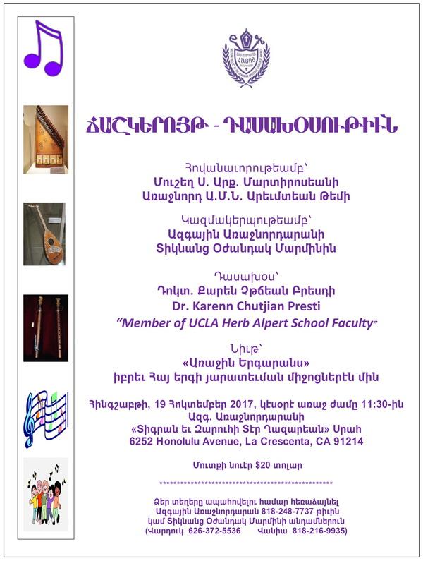 "[:en]Lecture-Luncheon on the Preservation of Armenian Music[:hy]Ճաշկերոյթ-Դասախօսութիւն[:] @ Western Prelacy ""Dikran & Zarouhie Der Ghazarian"" Hall | Los Angeles | California | United States"