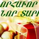 Նոր Տարուան Աղօթք Մեր Թեմի Եկեղեցիներուն Մէջ
