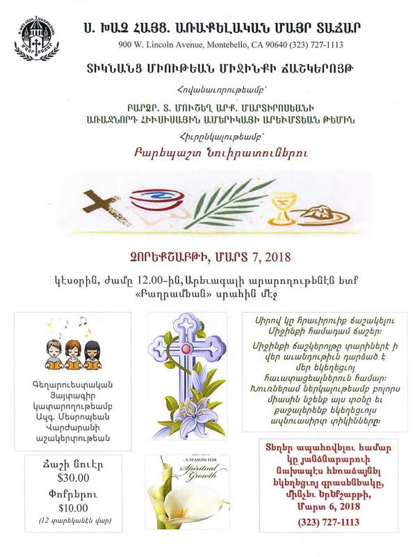 [:en]Holy Cross Cathedral's Mid-Lent Luncheon[:hy]Ս. Խաչ Մայր Տաճարի Միջինքի Ճաշկերոյթ[:] @ Holy Cross Cathedral Mid-Lent Luncheon | Montebello | California | United States