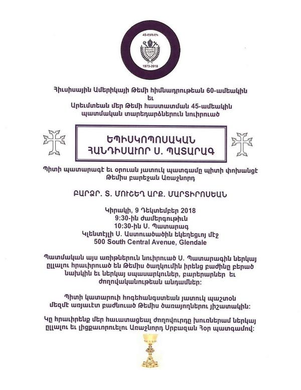 [:en]Episcopal Divine Liturgy on the 60th & 45th Anniversaries of the North American & Western Prelacies[:hy]Եպիսկոպոսական Հանդիսաւոր Ս. Պատարագ[:] @ St. Mary's Church | Glendale | California | United States