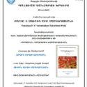 "Presentation of Sarkis Mahserejian's Novel ""Land of Hidden Treasures"" to be Held at the Prelacy"