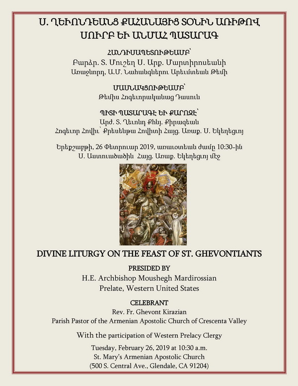 [:en]Divine Liturgy on the Feast of St. Ghevontiants[:hy]Ս. Ղեւոնդեանց Քահանայից Տօնին Առիթով Ս. Պատարագ[:] @ St. Mary's Church | Los Angeles | California | United States