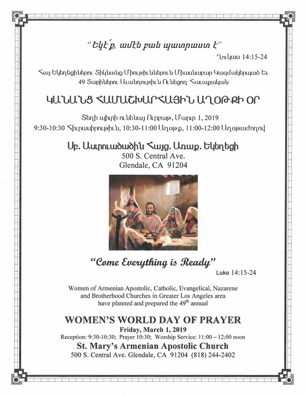 [:en]Women's World Day of Prayer[:hy]Կանանց Համաշխարհային Աղօթքի Օր[:] @ St. Mary's Church | Glendale | California | United States