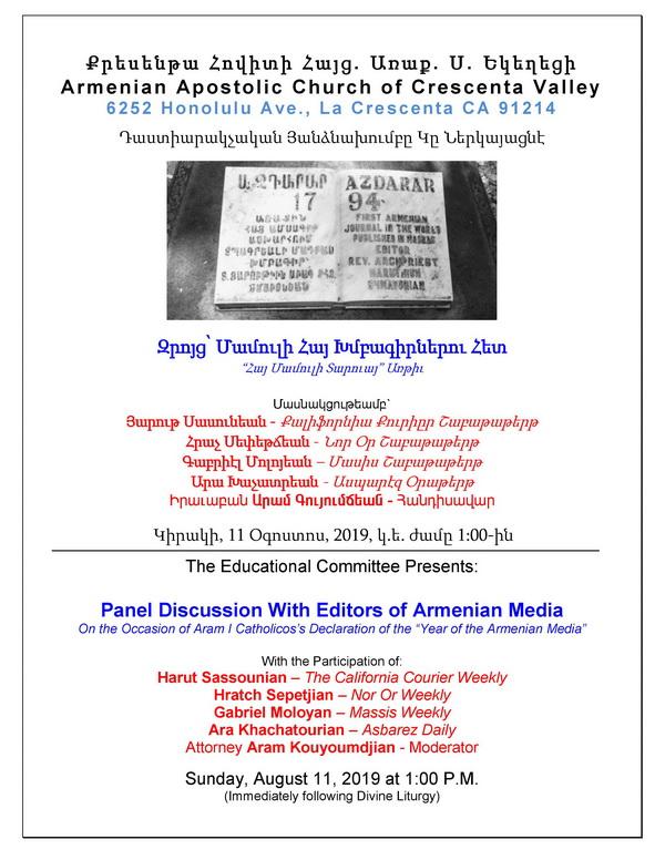 "[:en]Panel Discussion with Armenian Newspaper Editors[:hy]Զրոյց՝ Հայ Մամուլի Խմբագիրներու Հետ[:] @ Western Prelacy ""Dikran & Zarouhie Der Ghazarian"" Hall   Los Angeles   California   United States"
